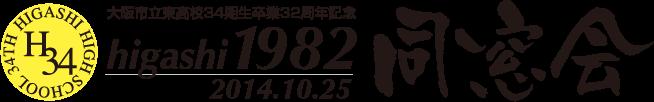 higashi1982同窓会