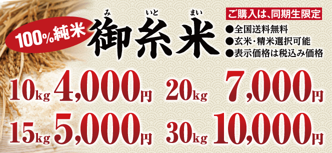 御糸米価格