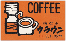 純喫茶クラウン