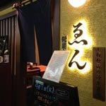 串本料理居酒屋 ゑん