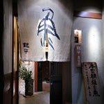銀平 大阪北新地店