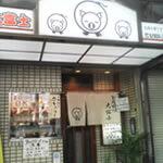 とんかつ洋食 大富士 緑橋店